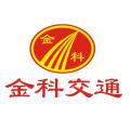 南昌金科交通科技股份有限