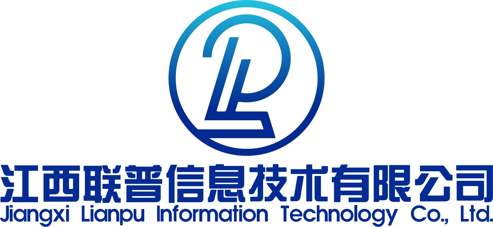 江西联普信息技术有限公司